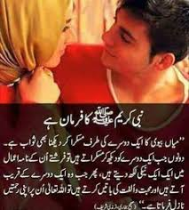 Husband Wife Beautiful Quotes Best of Husband Wife Quotes In Urdu Pinterest Husband Wife Urdu