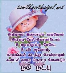 tamil kavithaigal in tamil age about friendship