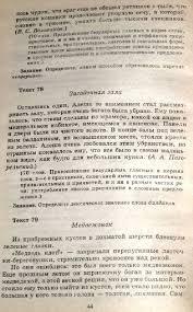 Контрольный диктант по теме причастие класс ладыженская