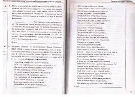 Повторение контрольные вопросы и задания русский язык класс  Повторение контрольные вопросы и задания русский язык 6 класс