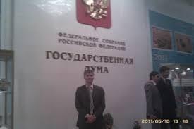 Тётенька в красном Циклопедия Студент Евгений Старшов yeenzo на практике в Госдуме