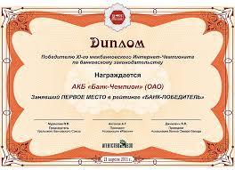 й межбанковский Интернет Чемпионат апреля г  Образец Диплома победителю 11 го Интернет Чемпионата