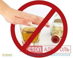 Реферат тему алкогольная зависимость Избавление от алкоголизма  Реферат тему алкогольная зависимость фото 70