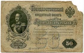 Деньги в Древней Руси история появления денег в России 50 рублей 1899 год
