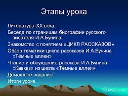 Презентация на тему Урок литературы И А Бунин Рассказ Кавказ  3 Этапы