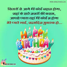 Happy Birthday Wishes In Hindi For Brother Smileworld