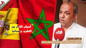 """لفهم الأزمة.. البلعمشي يفصِّل في أسباب التوتر بين المغرب وإسبانيا ويدعوا لـ  """"الوساطة"""" لتجاوزها - YouTube"""