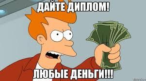 Все мемы Заткнись и возьми мои деньги Рисовач Ру дайте диплом любые деньги