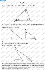 Контрольные работы по геометрии класс Полезное Школа и ВУЗ  ГДЗ по геометрии 7 класс Б Г Зив дидактические материалы контрольная работа К 5 В1