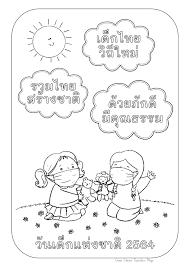ใบงาน ระบายสี วันเด็กแห่งชาติ 2564... - Cute Class by Teacher PLOY