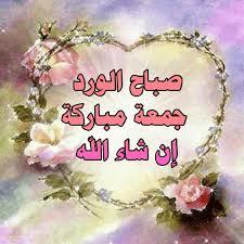 نتيجة بحث الصور عن أجمل عبارات وكلمات جمعه مباركه