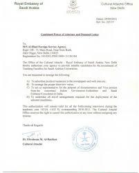 Certifications Al Hind