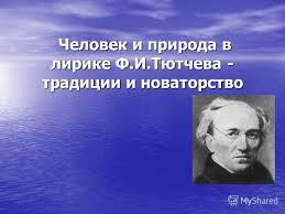 Произведения к сочинению на тему человек и природа Человек и природа в русской литературе