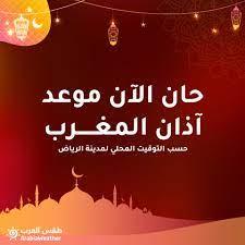 حان الان موعد اذان #المغرب حسب... - ArabiaWeather   طقس العرب