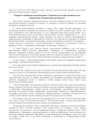 Яснополянская школа и педагогическая деятельность Л Н Толстого  Это только предварительный просмотр