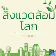 วันสิ่งแวดล้อมโลก' (World Environment Day) - CSD | กองบังคับการปราบปราม