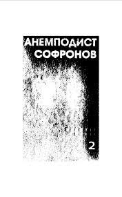 Maybe you would like to learn more about one of these? Calameo Sofronov A I Ajymnylar T 2 HoÒ»oonnor Poemalar Kepseenner Ocherk Ystatyjalar