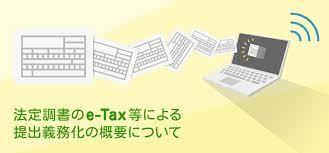 国税庁 ホームページ e tax