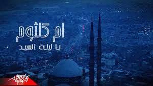 Umm Kulthum - Ya Leilet El Eid | ام كلثوم - يا ليلة العيد - YouTube