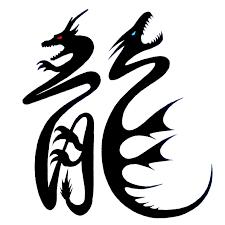 龍 Words 龍 漢字龍 イラストドラゴンアート