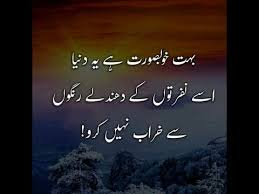 Quotes For A Broken Heart Delectable Heart Broken Heart Touching Most Sad Quotes In Urdu YouTube