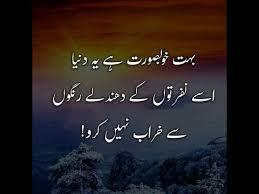 Beautiful Sad Quotes In Urdu Best of Heart Broken Heart Touching Most Sad Quotes In Urdu YouTube