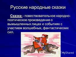 Презентация на тему Русский фольклор Проект по краеведению в  5 Русские