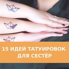 15 идей татуировок для сестёр 212 Tattoo