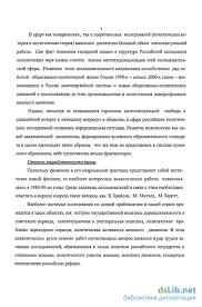 идейно теоретические основы и политическая практика Феминизм идейно теоретические основы и политическая практика Королева Татьяна Алексеевна