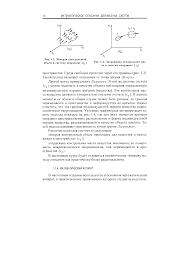 Контрольный объем Энциклопедия по машиностроению xxl Эйлеров контрольный объем в системе координат