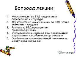 Презентация на тему Коммуникационные технологии во  2 2