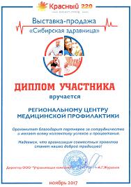 РЦМП Благодарность от администрации Куйбышевского района за активное участие и помощь в проведении мероприятий направленных на пропаганду здорового образа жизни