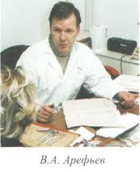 Нижегородский Межобластной Нейрохирургический центр имени  В 1971 году в больницу пришел Валерий Александрович Арефьев В 1984 году после защиты кандидатской диссертации стал страшим научным сотрудником отделала