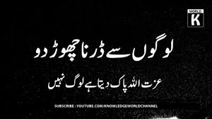 Most Beautiful 2 Line Quotes In Urdu Heart Touching Collection Of