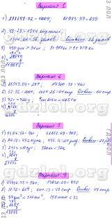ГДЗ решебник по математике класс Волкова контрольные работы   контрольная работа за курс начальной школы №1 Итоговая контрольная работа за курс начальной школы №2