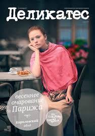 Delikates 6 by Сергей Цы - issuu
