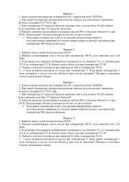 Контрольная работа по теме Молекулярная физика класс Вариант 1 2 При какой температуре средняя кинетическая энергия поступательного движения