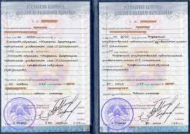 Диплом о высшем образовании лнр Диплом о высшем образовании лнр в Москве