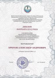 Поздравления Новости Кафедра ДВС АлтГТУ А также с вручением диплома за практическую значимость дипломной работы представленной на Всероссийский конкурс выпускных квалификационных работ по