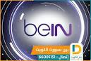 Image result for بي ان سبورت الكويت حولي