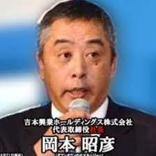 ダウンタウン 元 マネージャー