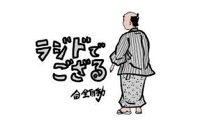 伝統と現代を日常ネタでつなぐ絵師山田全自動