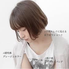 2019春夏流行のヘアカラー今年トレンドの髪色と人気髪型カタログ