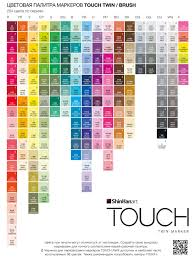 Touch Marker Chart Touch Markers Color Chart Hexmesses Com