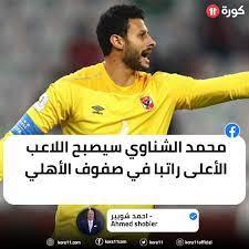موقع كورة 11 | أحمد شوبير عبر فيسبوك . محمد الشناوي سيصبح اللاعب الأعلى  راتبا في صفوف الأهلي