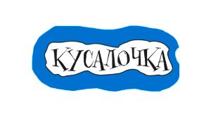 <b>КУСАЛОЧКА</b> – купить в Москве на официальном сайте Apteka.ru ...