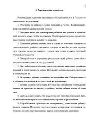 Декан НН Отчет по педагогической практике в школе r  Страница 6 Отчет по педагогической практике в школе