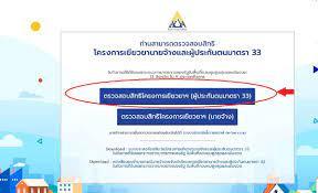 ประกันสังคม ม.33 ฉะเชิงเทรา ชลบุรี อยุธยา เช็คสิทธิด่วน รับเงินเยียวยาวันนี้