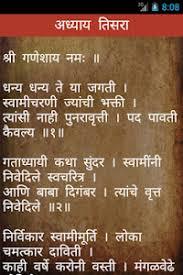 Shree swami samarth album has 5 songs sung by lalita, neha rajpal, adarsh shinde. Shri Swami Samarth Messages In Marathi