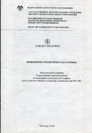Инженерно геологическая графика Методические указания по  Инженерно геологическая графика Методические указания по выполнению курсовой работы